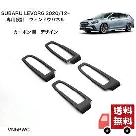 スバル レヴォーグ VN系 専用設計 ウィンドウパネル VN5PWC カーボン調 デザイン