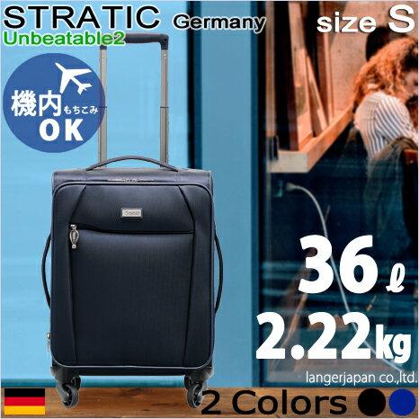 ポイント10倍 ソフト キャリーバッグ 機内持ち込み 超軽量 ストラティック【アンビータブル2】国内正規品 小型 すごく軽い 頑丈 4輪 ドイツブランドSTRATIC 拡張 シェルテック スーツケースカバー 2.2kg