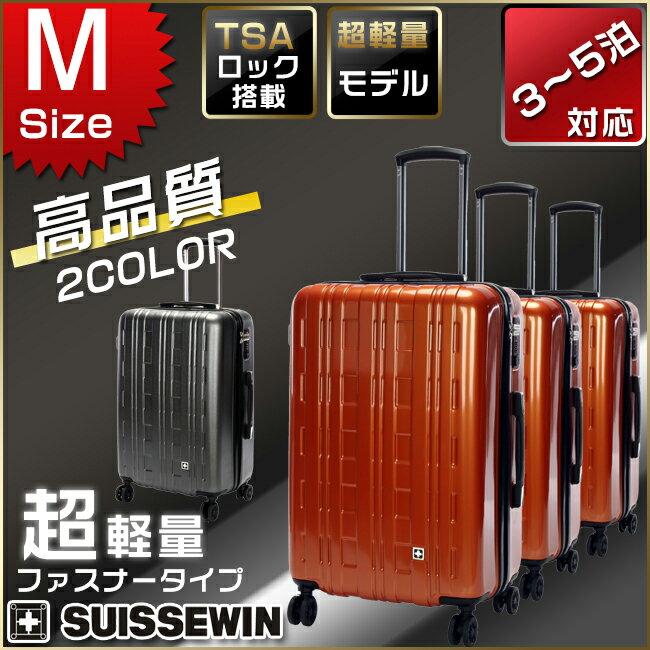 スーツケース キャリーケース キャリーバッグSN6990M旅行用品 旅行かばん PC100% 軽量 Mサイズ 3-5泊 大容量スーツケース SUISSEWIN