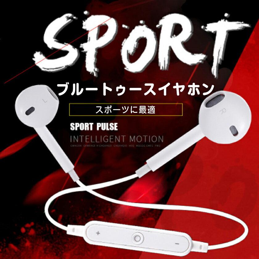 Bluetooth イヤホン 高音質 ヘッドセット ワイヤレス 音楽 軽量 通話 スポーツ ランニング 通勤 通学 iPhone アイフォン アンドロイド スマホ スマートフォン ブルートゥース イヤフォン ヘッドホン 電車 送料無料