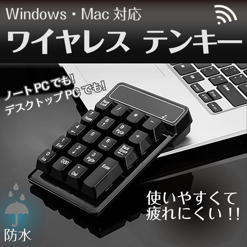 ワイヤレス テンキー 無線 2.4 GHz パソコン PC Windows Mac