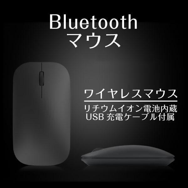 送料無料 充電式Bluetoothマウス Windows Mac USB 光学式 軽量 コンパクト