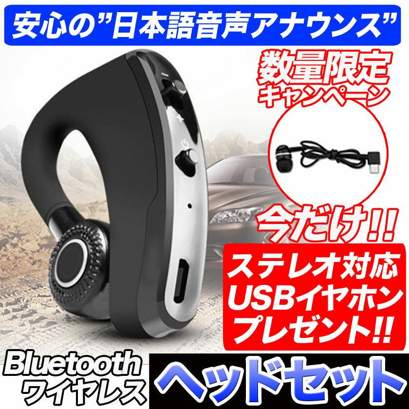 Bluetooth イヤホン 片耳 車載 音楽 通話 高音質 アイフォン ワイヤレスイヤホン ブルートゥース 4.2 対応 耳かけ マイク内蔵 ビジネス 無線 イヤフォン ワイヤレス iPhone Andoroid アンドロイド 日本語説明書付 送料無料