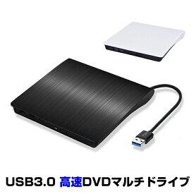 外付けdvdドライブ windows10対応 USB3.0 mac スーパーマルチドライブ ポータブル スリム dvd cd USB 3.0 再生 編集 書込 パソコン 外付 周辺機器 dvd光学ドライブ 送料無料