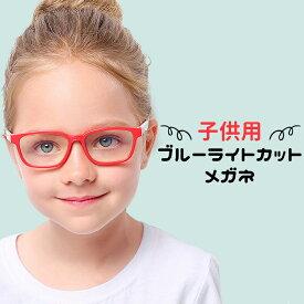 PCメガネ ブルーライトカットメガネ 子供用 ブルーライトカット眼鏡 【JIS検査済み】メガネケース付き パソコン用メガネ PC 眼鏡 レンズ 8カラー UVカット 軽量 パソコン作業 送料無料