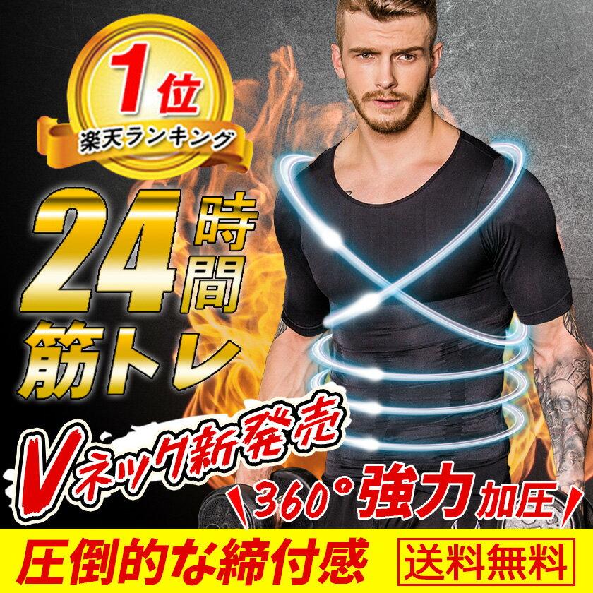 加圧シャツ メンズ 加圧下着 加圧インナー 加圧Tシャツ 半袖 ランニング tシャツ シャツ 加圧 タンクトップ コンプレッション 補正インナー 補正下着 白 黒 ブルー 加圧トレーニング 筋肉 コンプレッションウェア インナー 超加圧