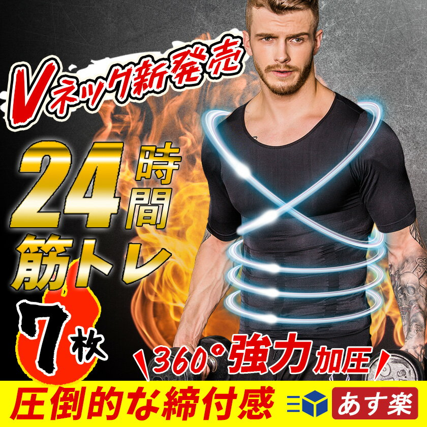 7枚セット 加圧シャツ メンズ 加圧下着 加圧インナー 加圧Tシャツ 半袖 ランニング tシャツ シャツ 加圧 タンクトップ コンプレッション 補正インナー 補正下着 白 黒 ブルー 加圧トレーニング 筋肉 コンプレッションウェア インナー 超加圧