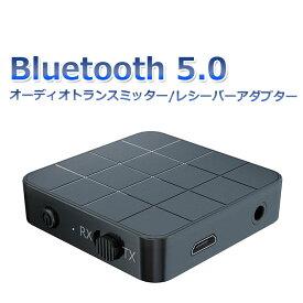 bluetooth トランスミッター 5.0 bluetooth5.0 レシーバー 車 レシーバー テレビ トランスミッター ブルートゥース トランスミッター bluetooth送信機 受信機 一台二役 ブルートゥース 送信機 送料無料