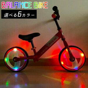 光る ライト バランスバイク 1歳〜6歳 ペダルなし自転車 足けり ランニングバイク 子供用自転車 キックバイク 乗用玩具 誕生日プレゼント 子供 男の子 女の子 おもちゃ 1歳 2歳 3歳 4歳 5歳 6歳