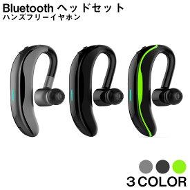 ポイント5倍 Bluetooth イヤホン 片耳 ワイヤレスイヤホン イヤホンマイク ブルートゥース イヤホン 長時間 高音質 スポーツ 車用 ビジネス 運転 作業 片耳 Bluetooth イヤホン ブルートゥースヘッドセット 片耳タイプ ワイヤレスイヤホン イヤホン