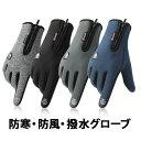 ポイント5倍 手袋 メンズ レディース 防寒 防風 撥水 グローブ 裏起毛 裏フリース スマホ手袋 スマートフォン対応 タ…