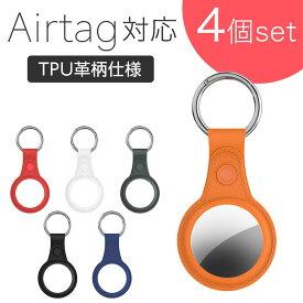 ポイント10倍 4個セット AirTag対応 保護ケース AirTag ケース TPU Airtags ケース エーアタッグ 保護ケース カバー ケース