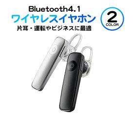 Bluetooth イヤホン 片耳 車載 音楽 通話 高音質 アイフォン ワイヤレスイヤホン ブルートゥース 4.1 対応 耳かけ マイク内蔵 ビジネス 無線 イヤフォン ワイヤレス iPhone Andoroid アンドロイド 日本語説明書付 送料無料