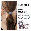 ヘアゴム パール 12点 セット ヘアアクセサリー ゴム リング シンプル かわいい プチプラ レディース 髪留め 髪飾り …