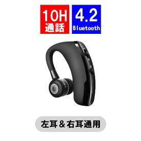 ポイント5倍 Bluetooth イヤホン 片耳 ワイヤレスイヤホン iPhone Andoroid 車載 音楽 通話 高音質 アイフォン ワイヤレスイヤホン ブルートゥース 4.2 対応 耳かけ マイク内蔵 ビジネス 無線 イヤフォン ワイヤレス アンドロイド 日本語説明書付 送料無料