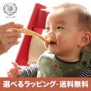 OYAKOSAJI (oil) おやこさじ 木製 日本製 ファーストスプーン ベビースプーン 赤ちゃん 男の子 女の子 出産祝い 誕生日 0歳 1歳 ギフト ク...