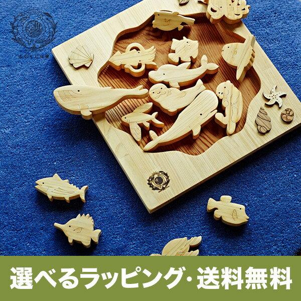 木のおもちゃ 海パズル 名入れ可能 海の生き物 型はめ 手作り 日本製 安全 知育玩具 赤ちゃん 男の子 女の子 誕生日 プレゼント 出産祝い 0歳 1歳 2歳 3歳 クジラ ラッコ アザラシ カメ タコ イカ 鰹 ベビー向けおもちゃ ギフト 送料無料
