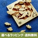 木のおもちゃ 海パズル 海の生き物 型はめ 手作り 日本製 安全 知育玩具 赤ちゃん 男の子 女の子 誕生日 プレゼント 出産祝い 0歳 1歳 2歳 3歳 クジ...