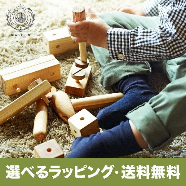 木のおもちゃ ちいさな大工道具セット 名入れ可能 工具 トンカチ ドライバー 赤ちゃん 男の子 女の子 誕生日 プレゼント 出産祝い 送料無料 知育玩具 知育 0歳 1歳 2歳 3歳 型はめ パズル 積み木 ブロック 木製 日本製 ベビー向けおもちゃ ギフト 木工 クリスマスプレゼント