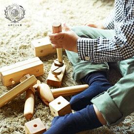 【木のおもちゃ ちいさな大工道具セット】 名入れ可能 送料無料 型はめ パズル 積み木 ブロック ロボット 赤ちゃん ベビー 幼児 男の子 女の子 誕生日 出産祝い 知育玩具 木製玩具 知育 0歳 1歳 2歳 3歳 日本製 皇室 高知 安芸 安全 檜 ヒノキ ひのき ギフト プレゼント