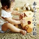 【木のおもちゃ 赤ちゃんの宝石箱(箱入り)】 名入れ可能 送料無料 歯がため カタカタ コロコロ 型はめ 積み木 赤ち…