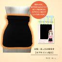 腹巻 お腹・あったか カプサイシン配合 モール 黒 ウォームグッズ レディース:メール便不可