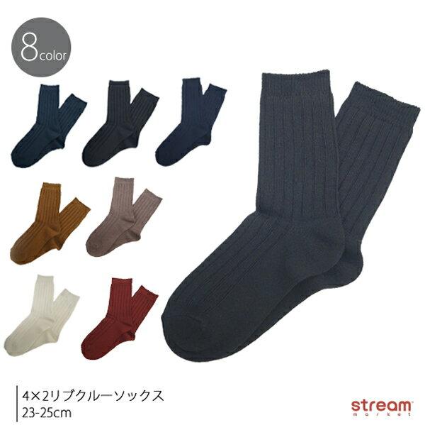 4x2リブクルーソックス 靴下 ソックス レディース 23-25cm:ゆうパケット6点まで可
