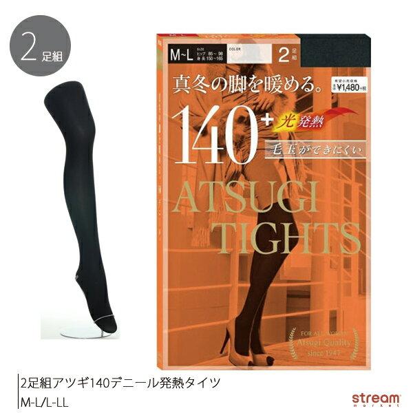 タイツ 140デニール アツギ ATSUGI 黒 無地 極厚手 日本製 2足組 M-L L-LL 発熱 消臭 毛玉できにくい:メール便不可