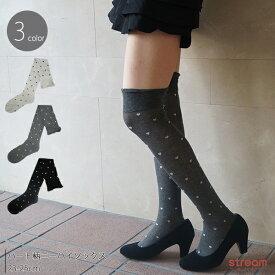 ハート柄ニーハイソックス オーバーニー 靴下 口ゴムゆったり 綿混 23-25cm:ゆうパケット4点まで可