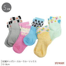 5足組キッズシースルークルーソックス 靴下 子供 女の子 パステル 13-18cm:ゆうパケット送料無料