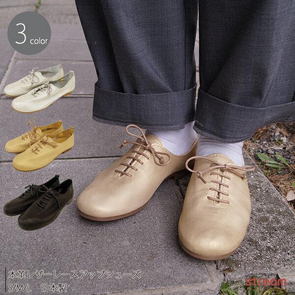 本革レザーレースアップシューズ 靴 日本製 レディース:送料無料