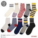 10足組メンズクルーソックス 靴下 メンズ 男 綿混 25-27cm:送料無料