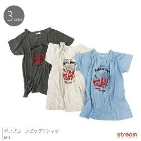 【ゆうパケット2点まで可】ビッグTシャツ Tシャツ 半袖 レディース かわいい おしゃれ カジュアル プリント ポップコーン カットソー トップス M-L