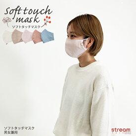 【ゆうパケット10点まで可】マスク ソフトタッチ 洗える コットン かわいい おしゃれ 男女兼用 肌に優しい 綿100% メンズ レディース ベージュ アイボリー ピンク ブルー フリーサイズ