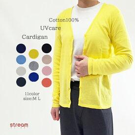 【ゆうパケット送料無料】カーディガン レディース 薄手 UV 春夏 綿100% 羽織り かわいい 紫外線 冷房 日焼け 対策 無地 Vネック M L プレゼント 実用的