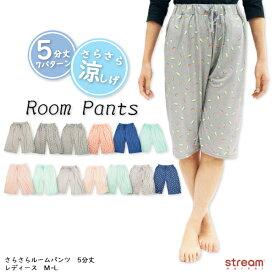 【ゆうパケット2点まで可】ルームパンツ 5分丈 夏物処分 ルームウェア 部屋着 パンツ さらさら 快適 涼しい ハーフ 可愛い ボトム レディース M-L