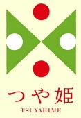 【新米】特別栽培米つや姫平成29年新米<玄米5kg>