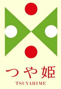 つや姫<精米20kg>(山形産) 令和元年新米! 特別栽培米【送料無料】【飯豊町産 農家直送:生産者・小松新一】 米 20kg 送料無料 白米