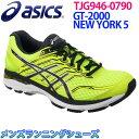 アシックス ニューヨーク 5 TJG946 ジョギングシューズ ランニングシューズ ASICS GT-2000 NEW YORK5 マラソンシュー…
