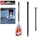 パドル red paddle SUP サップ ボード パドルボード サーフィン レッドパドル PADDLE ALLOY 3PC