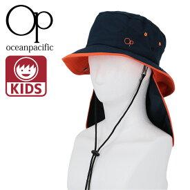 OP サーフハット キッズ 帽子 オーピー 日除けガード付き UVカット ネイビー 569900
