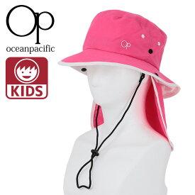 OP キッズ サーフハット あご紐付き 日焼け防止 オーピー 帽子 569900 ピンク