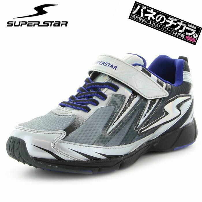 スーパースター キッズシューズ バネのチカラ シルバー SUPERSTAR J822 運動靴 男の子 ジュニアスニーカー 即納 人気 通学靴