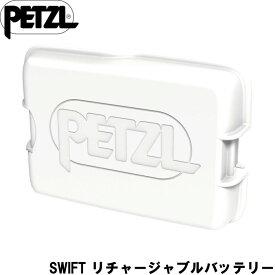 PETZL SWIFT RL用 リチャージャブルバッテリー ぺツル スイフト リアクティブライティング 900ルーメン 充電器