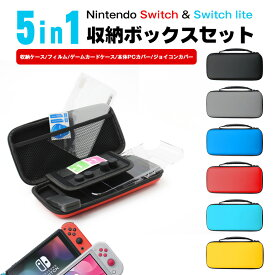 Nintendo Switch Lite ケース switch キャリングケース 5点セット スイッチ ケース スイッチライト カバー 5点セット switch フィルム ニンテンドー スイッチ ライト カバー 任天堂 スイッチ 収納ケース ゲームカード収納ケース ターコイズ 可愛い あす楽 対応