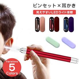 耳かき ライト ピンセット 耳掻き みみかき ライト 子供 3点セット 【0001】 ケース付き 耳掃除 LEDライト付き ピンセット