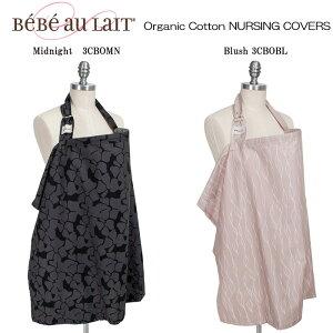 ベベオレ 授乳ケープ ナーシングカバー Nursing Cover【オーガニックコットン】 Bebe Au Lait 【メール便】