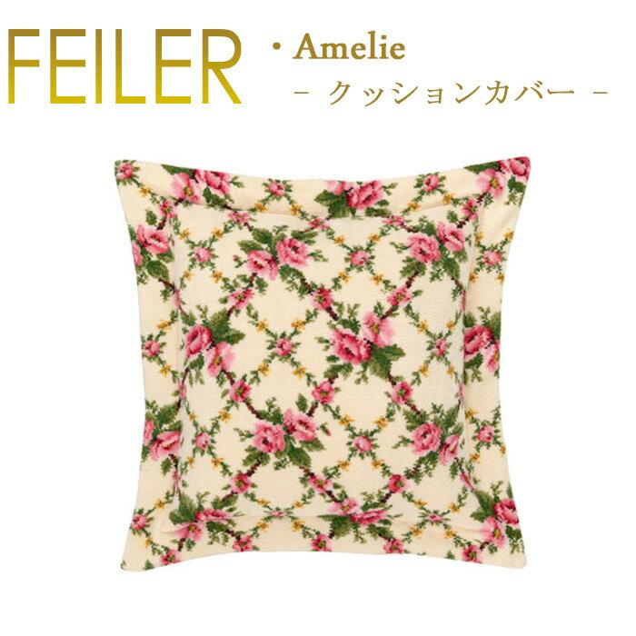 フェイラー クッションカバー アメリ AMELIE 40cm×40cm シュニール織り Chenille カバー単品 クッション無し あす楽 対応