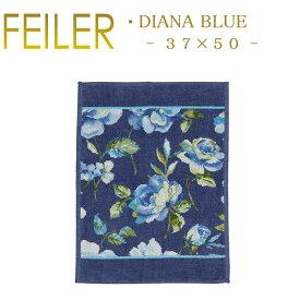 フェイラー ダイアナブルー 37×50cm ゲストタオル 209 Dianablue Feiler Chenille Towel
