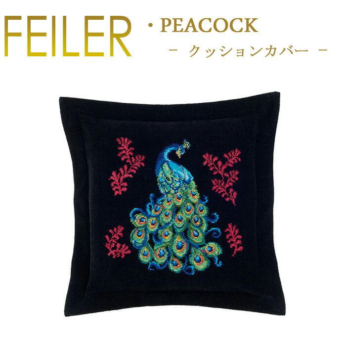 フェイラー Feiler クッションカバー 40cm×40cm 【 ピーコック Peacock KI01 】 Chenille kissen cover クッション付属無し あす楽 対応